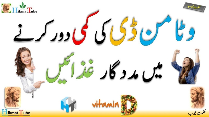 Food sources of vitamin d / list of vitamin d / how to increase vitamin d levels quickly / vitamin d