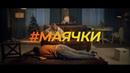 Юлианна Караулова Маячки