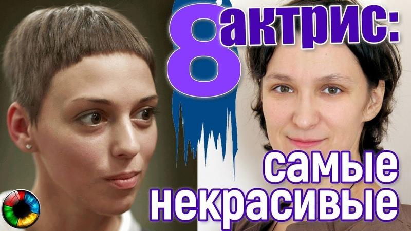 Актрисы России: 8 самых некрасивых... актриса звезда кино красавица