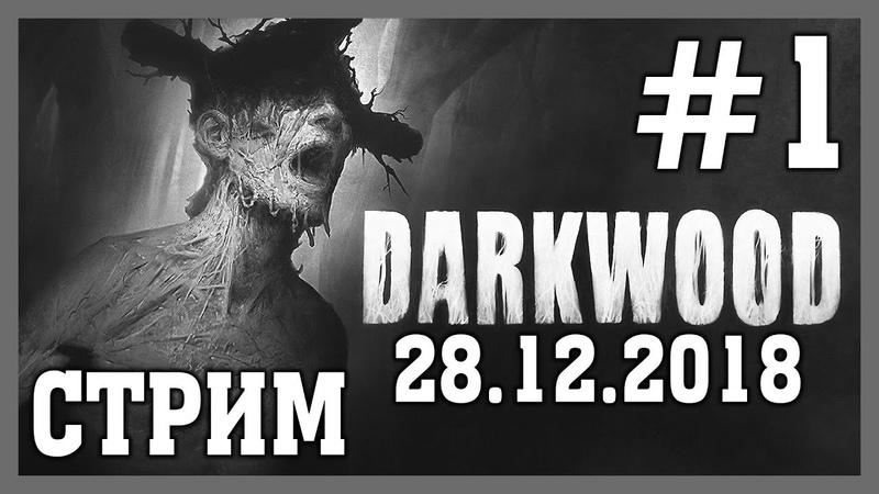 Darkwood часть 1 Обратно в лес