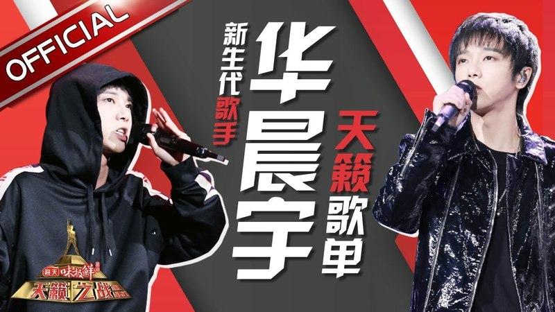 🎂 华晨宇生日快乐🎂 新生代创作歌手—花花的天籁歌单 《天籁之战》两季