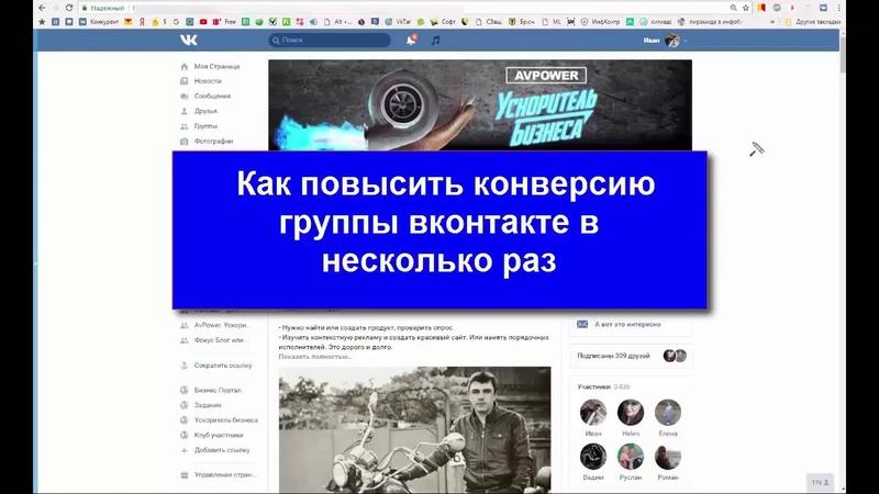 Фишки для продаж вконтакте