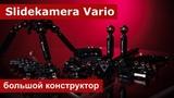 Система Slidekamera VARIO Конструктор для видеосъемки