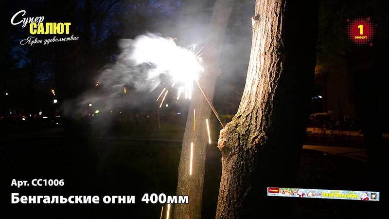 Бенгальские огни 400мм 300 руб