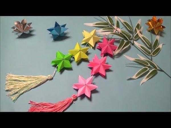 折り紙 七夕飾り 星の作り方 DIY Origami How to make Tanabata decorating stars