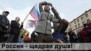 КРЫМ НЕ НАШ! Россия - щедрая душа.
