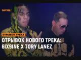 ОТРЫВОК СОВМЕСТНОГО ТРЕКА: 6ix9ine x Tory Lanez [Рифмы и Панчи]