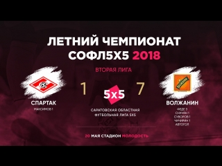 Спартак vs Волжанин