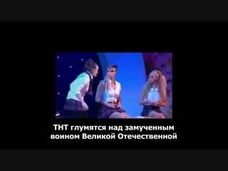 ТНТ Comedy Woman глумятся над генералом Карбышевым, замученным фашистами.