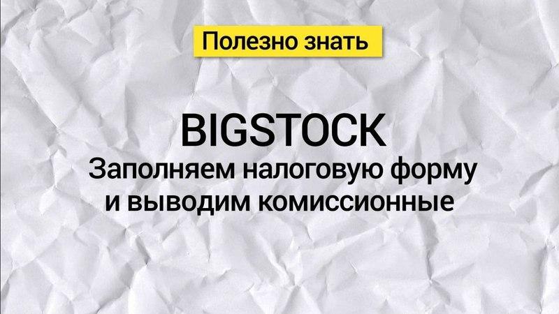 Bigstock Заполняем налоговую форму и выводим свои авторские комиссионные
