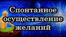 Спонтанное осуществление желаний Дипак Чопра избранные цитаты Часть 1