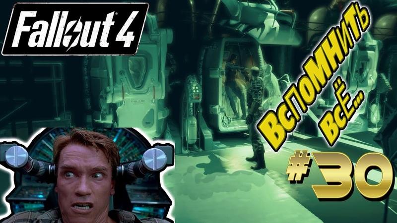 Fallout 4 на GTX 560 Ti(1Gb) Прохождение 30