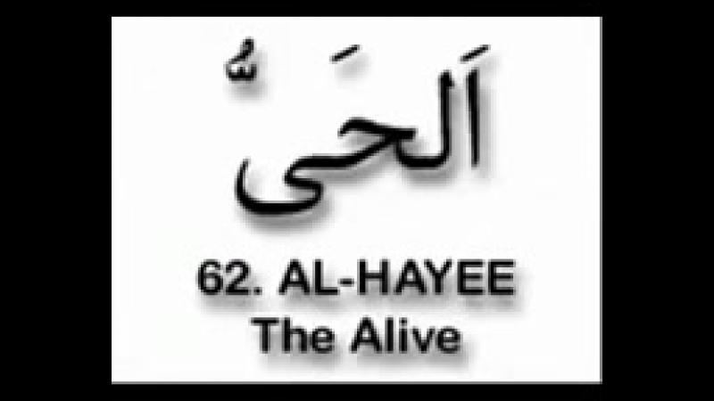 Al_Asma_Ul_Husna_99_Names_Of_Allah_God.mp4
