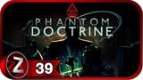 Phantom Doctrine Прохождение на русском #39 - Агент в тюрьме FullHDPC
