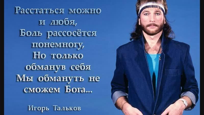 Семён Величко Моя любовь Игорь Тальков Я ждал всю жизнь Алексей Чумаков