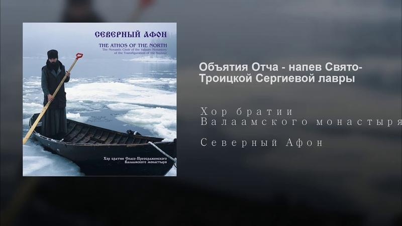 Объятия Отча - напев Свято-Троицкой Сергиевой лавры