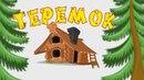 Теремок Русская народная сказка Мультфильм для детей