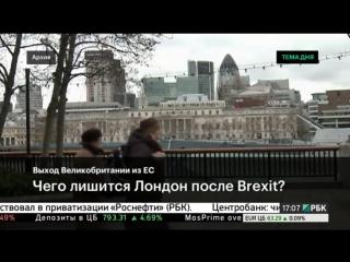 Выход Великобритании из ЕС  что такое Brexit؟[2]