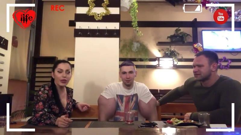 LIFE Stream Кирилл Терёшин в гостях у Стероидмена Саши Михайлова