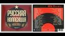 Русская коллекция. Хиты 70-х часть 3 CD2