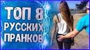 Топ 8 пранков Топ 8 русских пранков Топ подборка пранков Смешно до слез Пранки по Русски