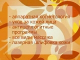 O-La-La_15Sec_DivX_01