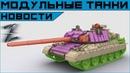 Armored Warfare. AMX-30B2 - модульные танки Франции.