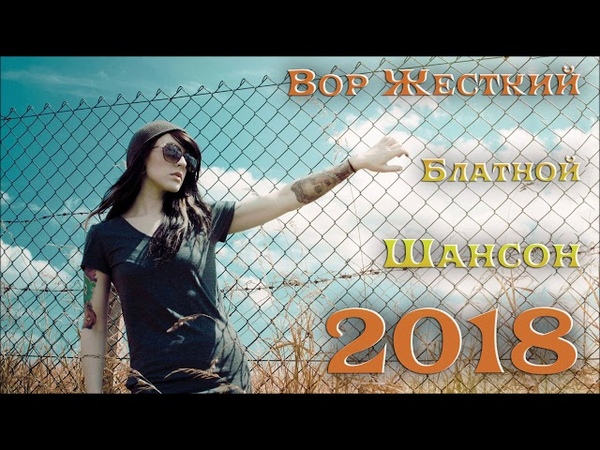Вор Жесткий Блатной Шансон 2018