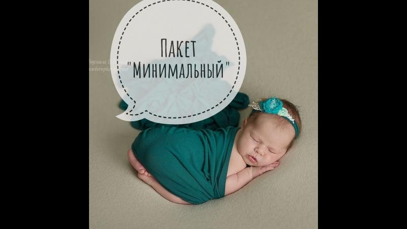 Наполнение пакета Минимальный по фотосъемке новорожденных малышей