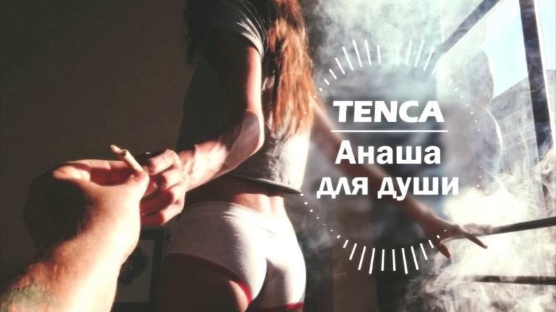 TENCA- Анаша для души (Anasha dlya dushi) [NEW HIT 2018]