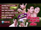 Deewana Mujh Sa Nahin _ All Songs Collection _ Aamir Khan, Madhuri Dixit
