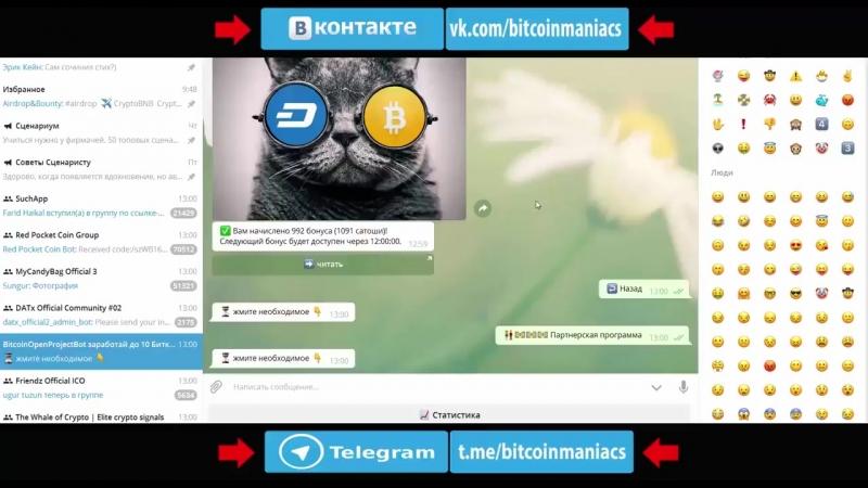 Бомба ! Бот по заработку BTC биткоина Бонус 165000 Сатоши! 977 рублей за регистр