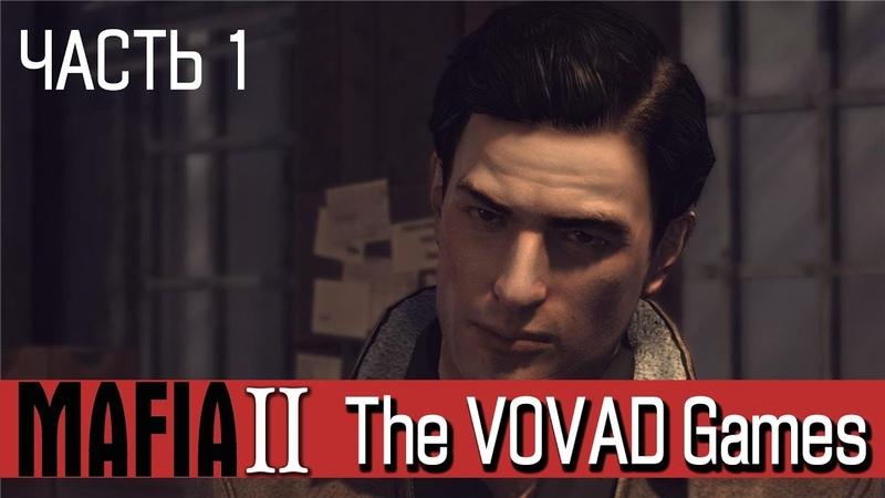 Прохождение ➤ Mafia 2 ➤ [18 : PC: VOVAD ] ➤ Часть 1 ( Дом милый дом)