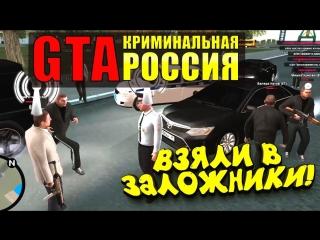 SHIMOROSHOW ВЗЯЛИ В ЗАЛОЖНИКИ! - ЗАСТАВИЛИ ПОГРУЗИТЬСЯ В ТУАЛЕТ! - GTA  КРИМИНАЛЬНАЯ РОССИЯ (Rpbox) #6
