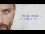 Фиолетовый - Елена Темникова (Тизер клипа, 2018 V2)
