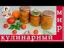 Cалат из кабачков на зиму рецепты вкусные