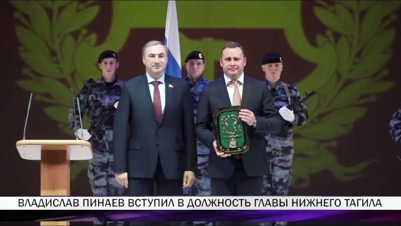 Владислав Пинаев вступил в должность главы Нижнего Тагила