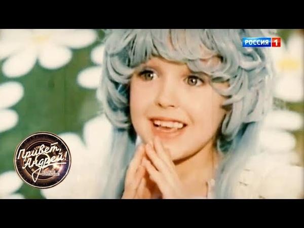 Привет Андрей Самые красивые девочки советского кино сегодня Ток шоу Андрея Малахова от 03 05 18