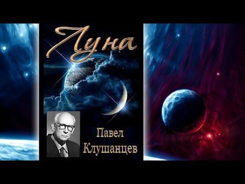 Луна - документальный советский фильм об исследованиях Луны. Режиссер: Павел Клушанцев 1965 год
