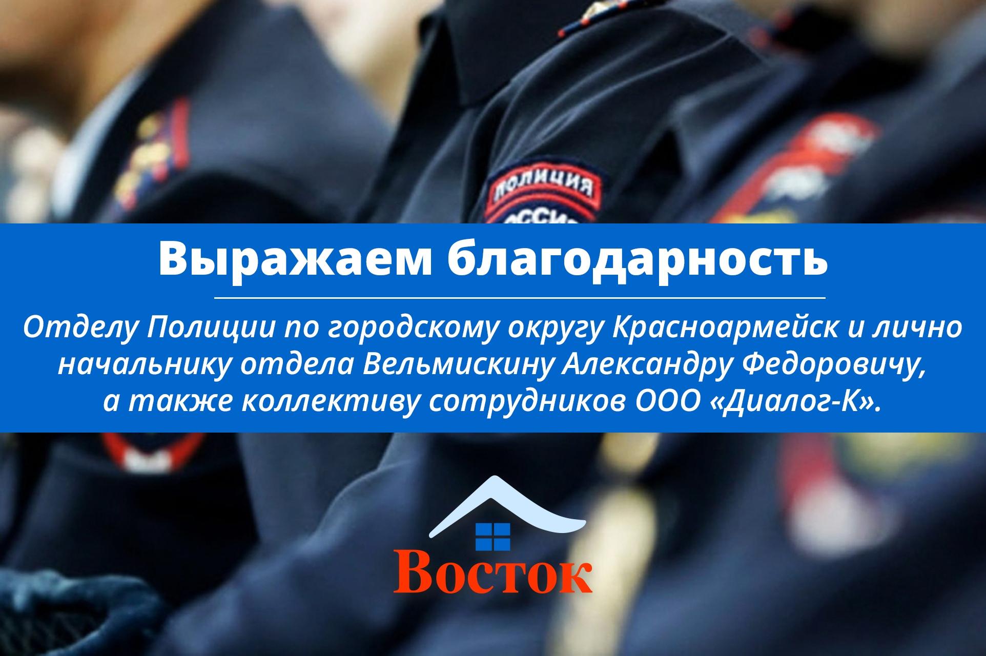 Выражаем благодарность городскому Отделу полиции и фирме «Диалог-К»
