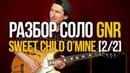 Разбор второй части соло Sweet Child O' Mine GNR Guns'n'Roses [урок 2/2]