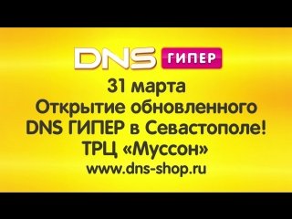 DNS Гипер в ТРЦ
