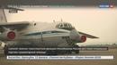 Новости на Россия 24 В Восточную Гуту доставлена очередная партия гуманитарной помощи