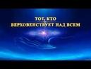 Музыкальный Документальный «Тот, Кто верховенствует над всем» Свидетельство Силы Бога