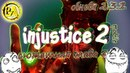 INJUSTICE 2 (MOBILE) Обнова 2.3.1 cюжетная глава 5