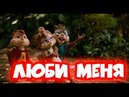 Элвин и Бурундуки поют Люби меня MiyaGi Эндшпиль ft. Симптом