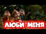 Элвин и Бурундуки поют Люби меня (MiyaGi &amp Эндшпиль ft. Симптом)