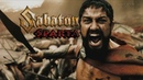 Sabaton - Sparta (Music Video)