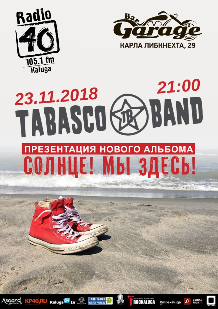 Афиша Калуга 23.11.2018 TABASCO BAND новый альбом Garage Bar