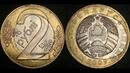Брак - 2 Рубля 2009 года. Смещение внутренней вставки на биметаллической монете.(Беларусь)